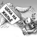 Недвижимость Украины ожидает очередной кризис?!
